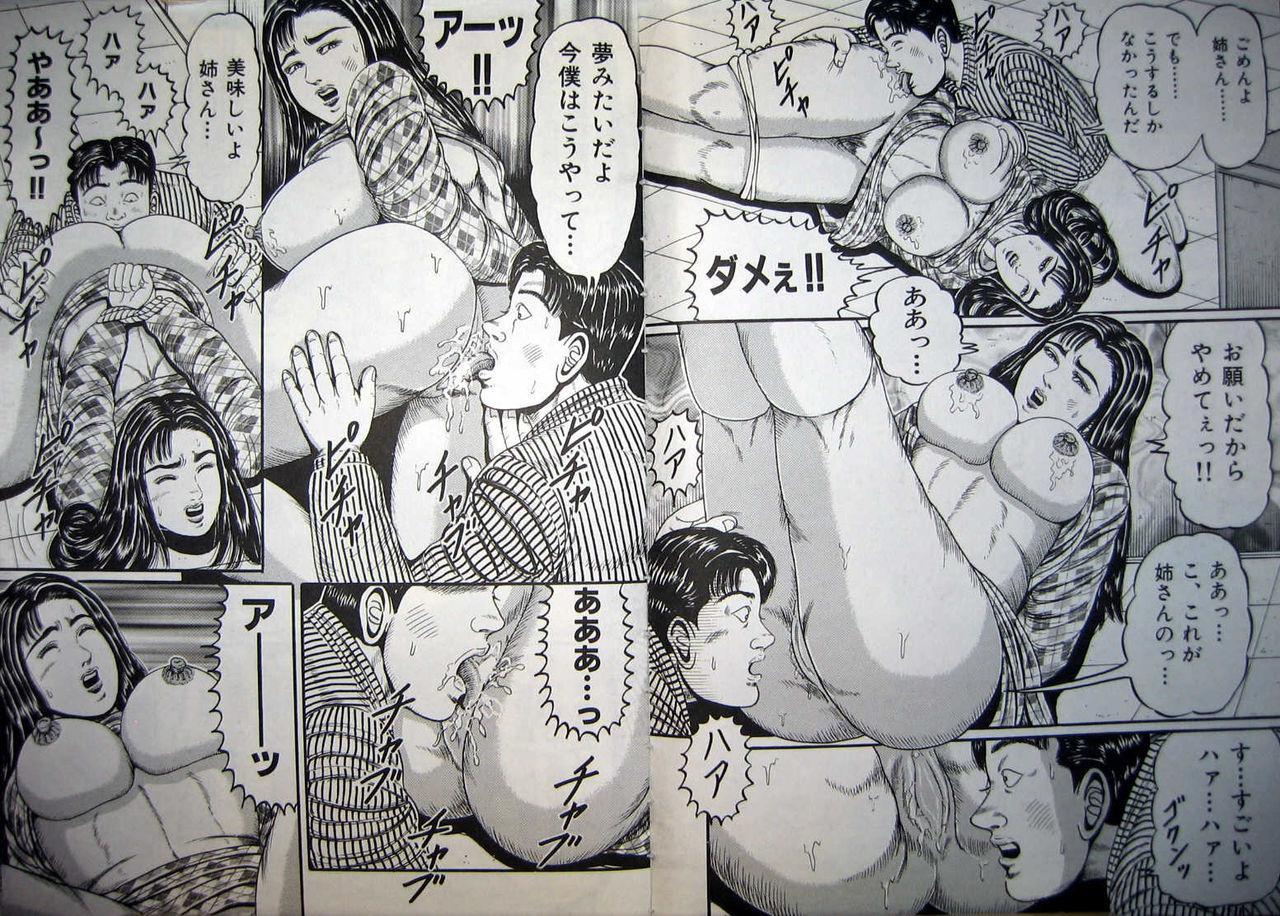 Kyonyuu Oku-sama wa Inran Zakari 74