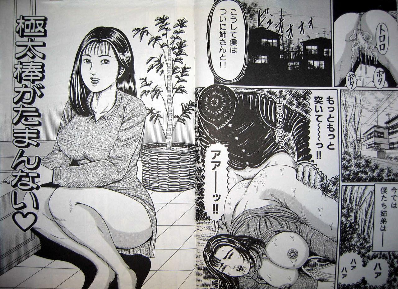 Kyonyuu Oku-sama wa Inran Zakari 77