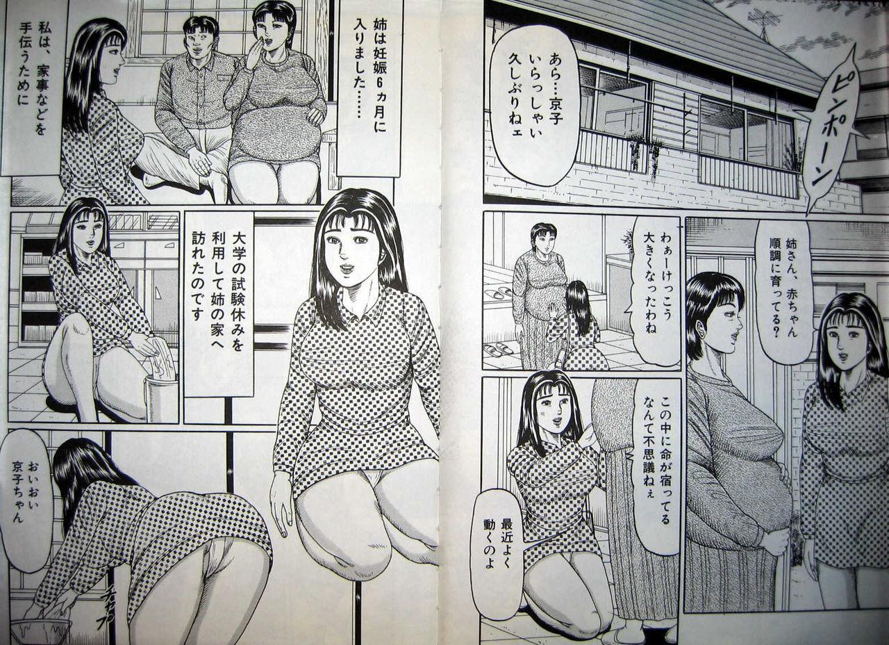 Kyonyuu Oku-sama wa Inran Zakari 78
