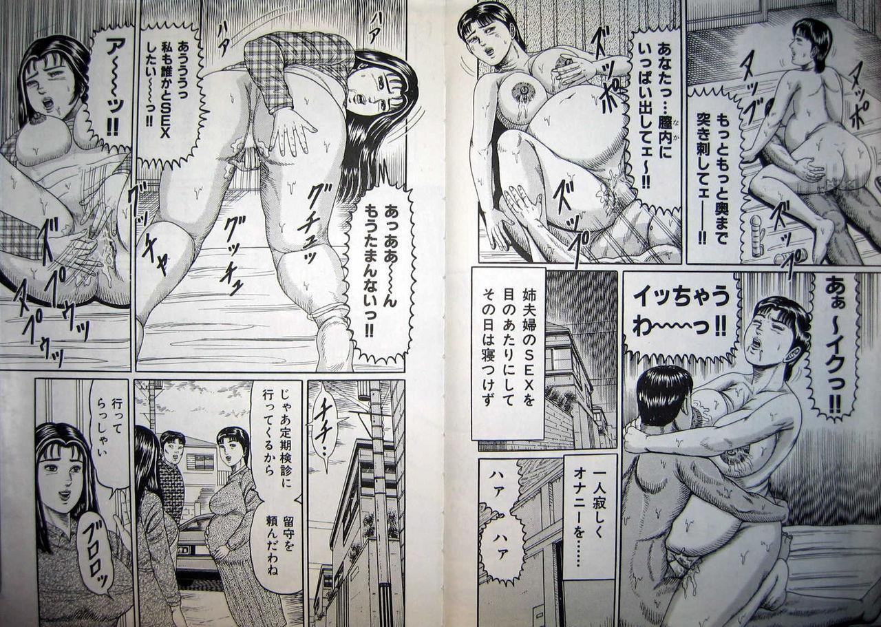 Kyonyuu Oku-sama wa Inran Zakari 82