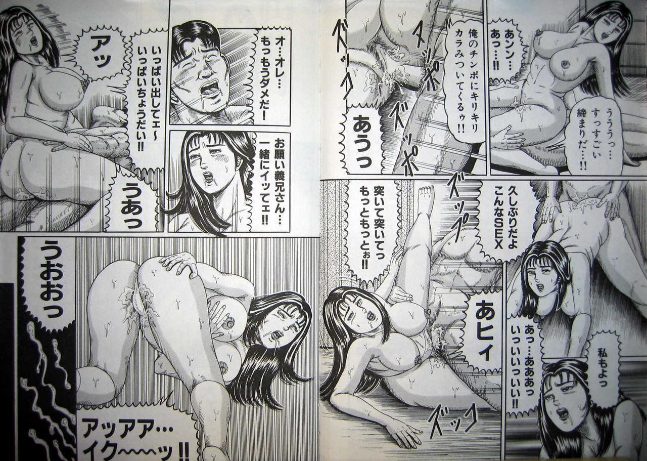 Kyonyuu Oku-sama wa Inran Zakari 85