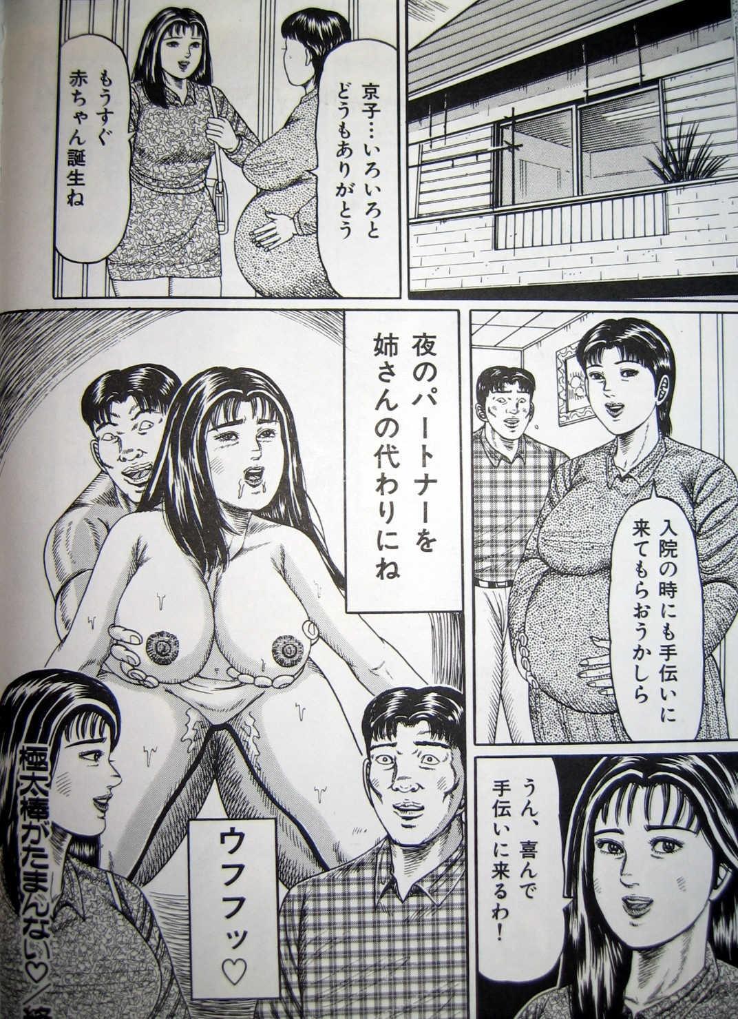Kyonyuu Oku-sama wa Inran Zakari 86