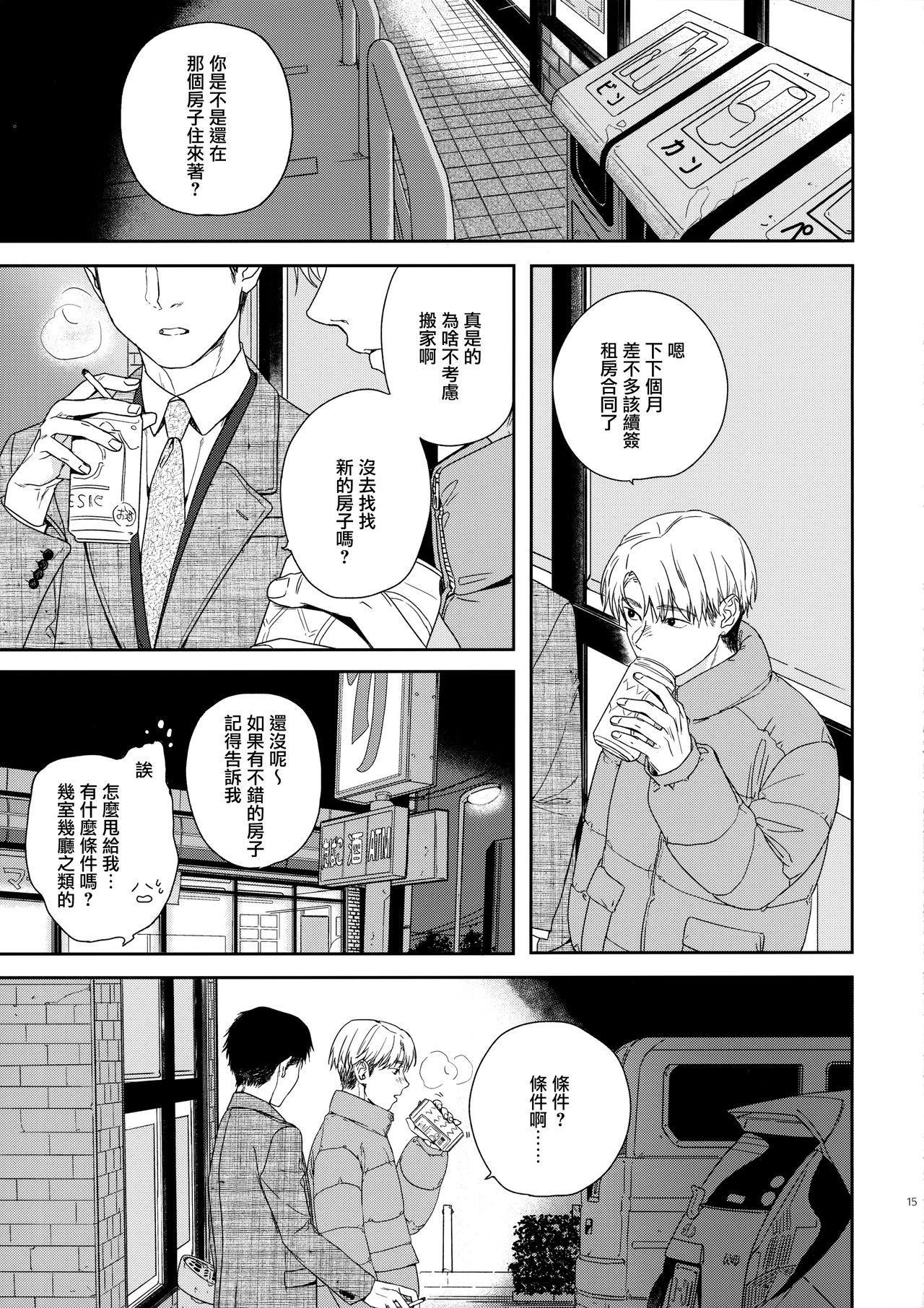 Otonari-san 14