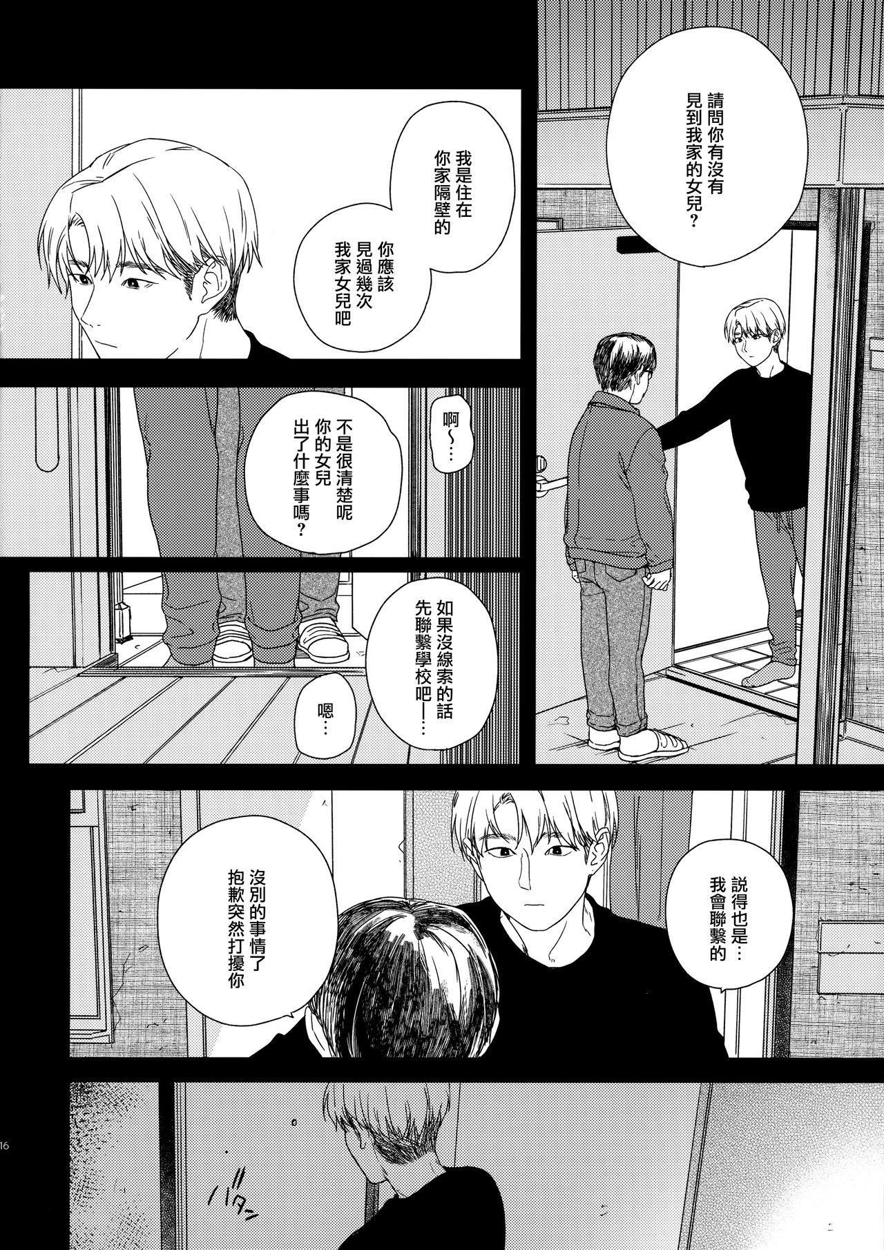 Otonari-san 15