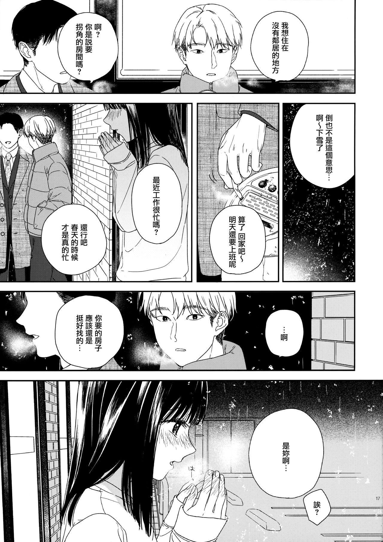 Otonari-san 16