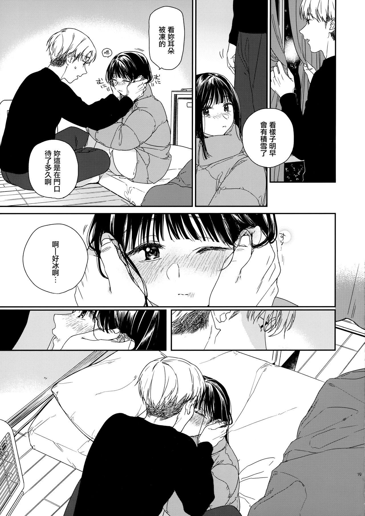 Otonari-san 18