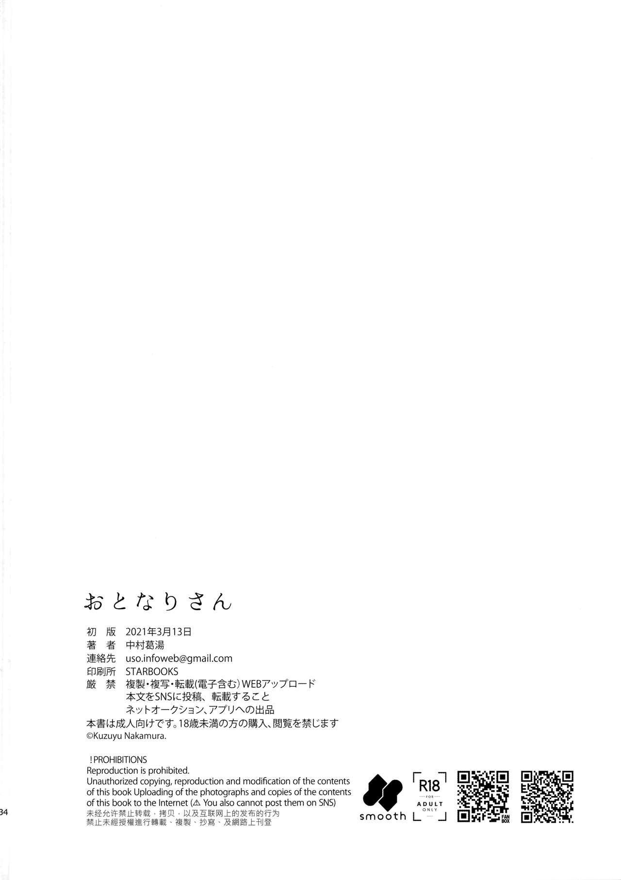 Otonari-san 33