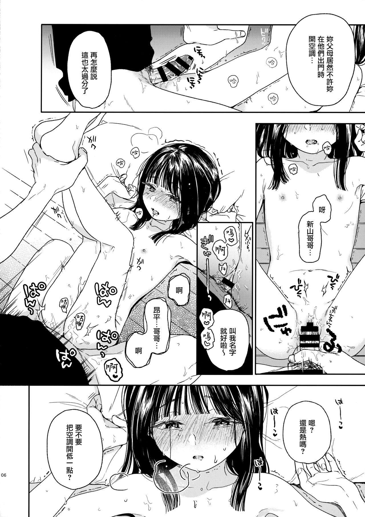 Otonari-san 5