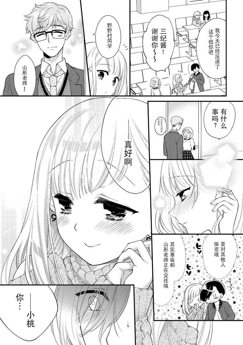 [carmilla] mujikaku yuuwaku ~ shin'yū wa o okami danshideshita ~ | 无自觉诱惑~亲友竟是大灰狼男子~ [Chinese] [莉赛特汉化组] 9