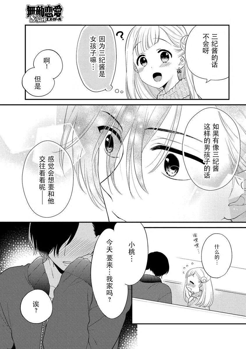 [carmilla] mujikaku yuuwaku ~ shin'yū wa o okami danshideshita ~ | 无自觉诱惑~亲友竟是大灰狼男子~ [Chinese] [莉赛特汉化组] 11