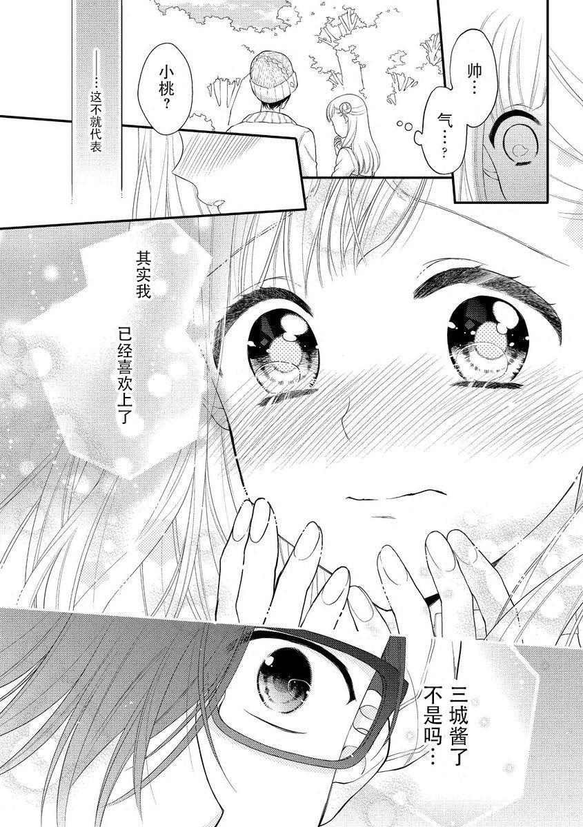 [carmilla] mujikaku yuuwaku ~ shin'yū wa o okami danshideshita ~ | 无自觉诱惑~亲友竟是大灰狼男子~ [Chinese] [莉赛特汉化组] 21