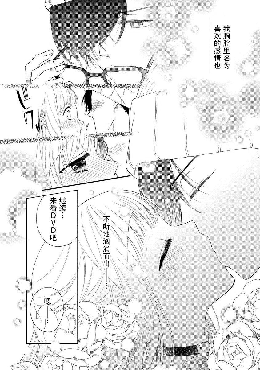 [carmilla] mujikaku yuuwaku ~ shin'yū wa o okami danshideshita ~ | 无自觉诱惑~亲友竟是大灰狼男子~ [Chinese] [莉赛特汉化组] 23