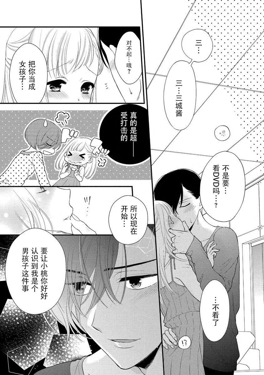 [carmilla] mujikaku yuuwaku ~ shin'yū wa o okami danshideshita ~ | 无自觉诱惑~亲友竟是大灰狼男子~ [Chinese] [莉赛特汉化组] 24