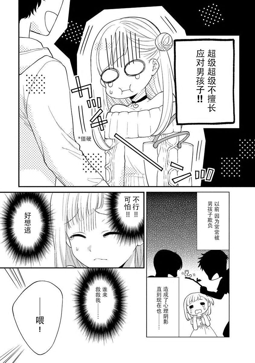 [carmilla] mujikaku yuuwaku ~ shin'yū wa o okami danshideshita ~ | 无自觉诱惑~亲友竟是大灰狼男子~ [Chinese] [莉赛特汉化组] 4