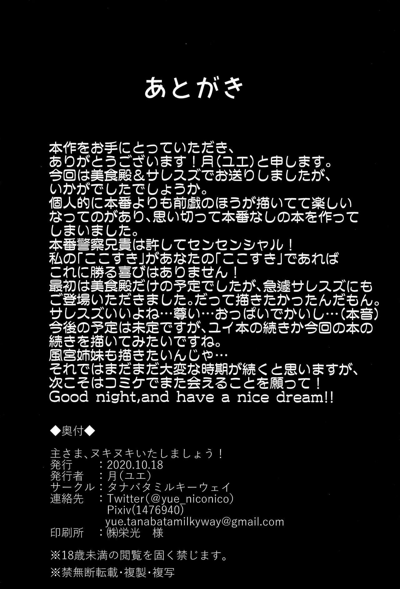 Aruji-sama, Nukinuki Itashimashou! 28