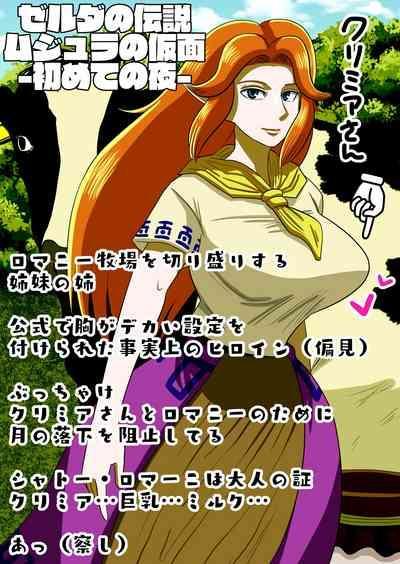 Ze ○ da no densetsu mujuranokamen| The Legend of Zelda: Majora's Mask - First Night 1