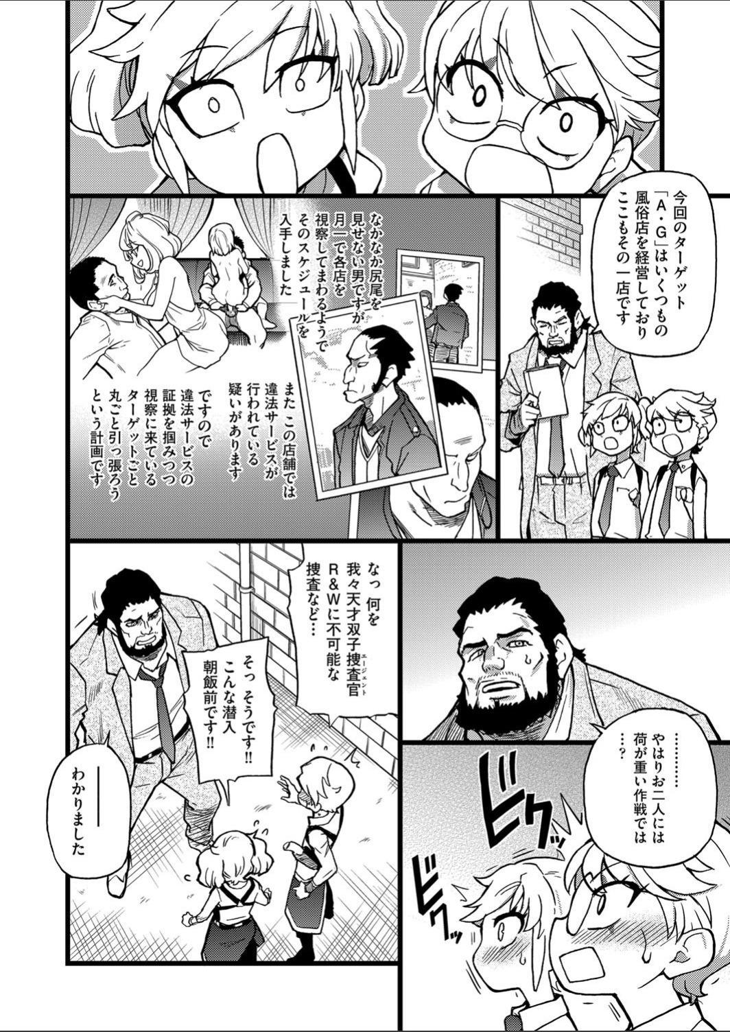 Sennyuu Shounen 9