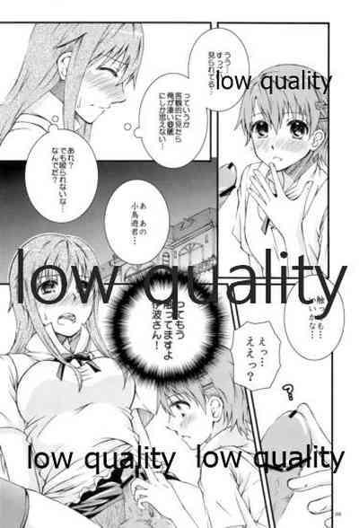 Kawaii Mouken to Otokonoko waSuki desu ka? 4