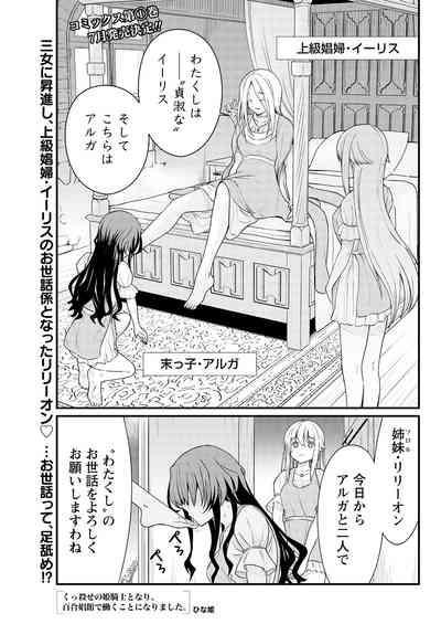 Kukkorose no Himekishi to nari, Yuri Shoukan de Hataraku koto ni Narimashita. 8 2