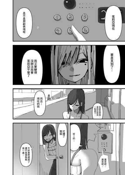 Yuri, Sakimidareru 3 丨百合、繽紛燦爛 3 4