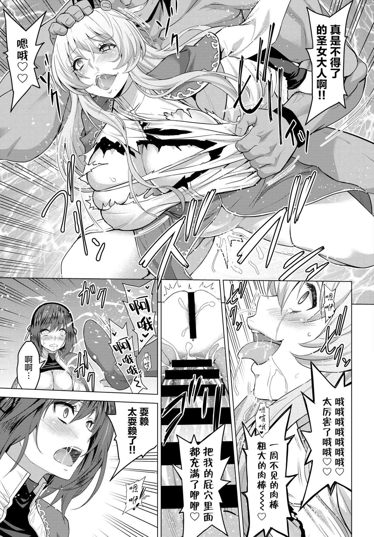 [Yamada Gogogo] Seijo no Rakuin -Annunciation of despair- #04 (COMIC BAVEL 2021-01) [Chinese] [两面包夹汉化组] [Digital] 22