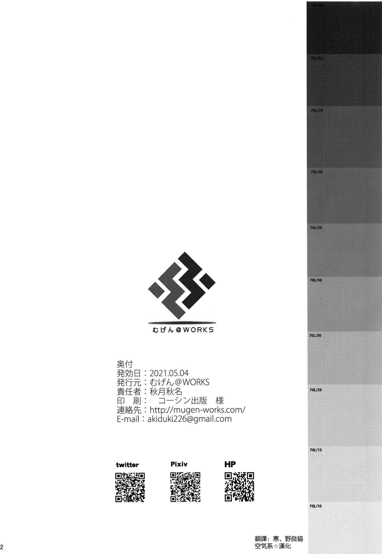 Teitoku wa Hana yori Dango jan 19