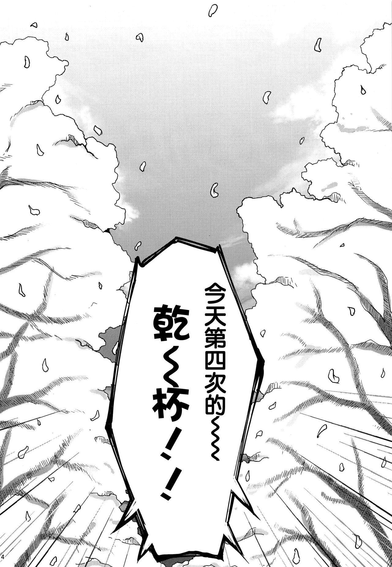 Teitoku wa Hana yori Dango jan 3