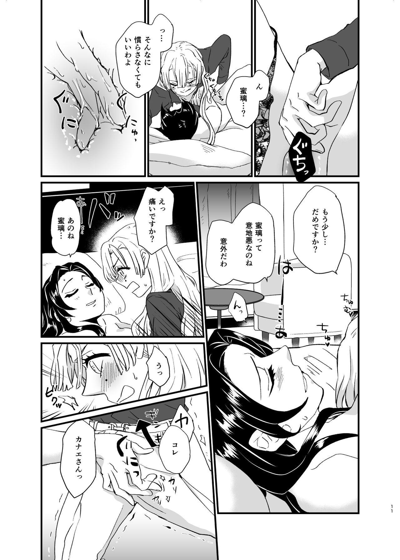 [Biganki (Yamada Kuro) Ume Awase - To Make Up For [Digital] 10