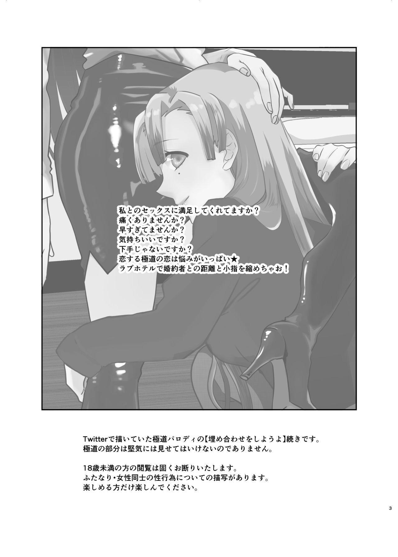 [Biganki (Yamada Kuro) Ume Awase - To Make Up For [Digital] 2