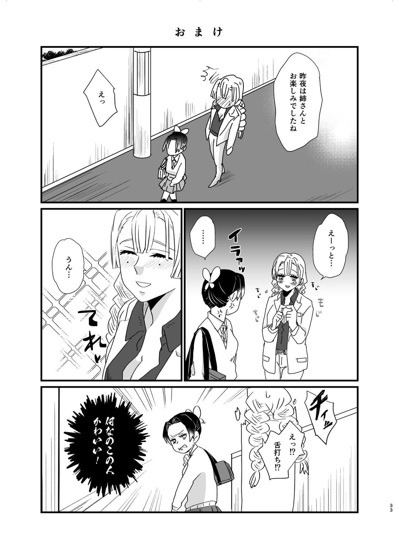 [Biganki (Yamada Kuro) Ume Awase - To Make Up For [Digital] 32