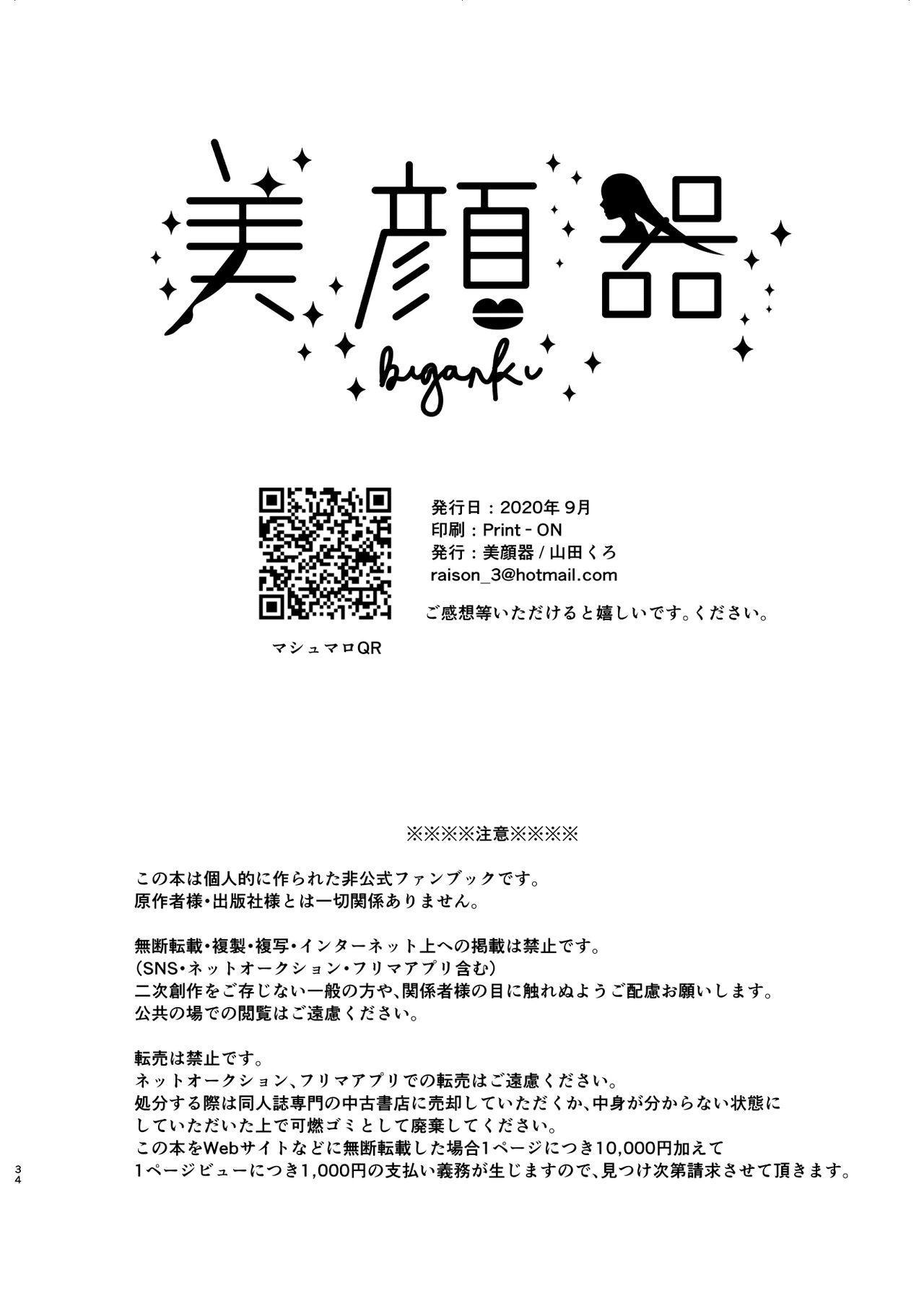 [Biganki (Yamada Kuro) Ume Awase - To Make Up For [Digital] 33