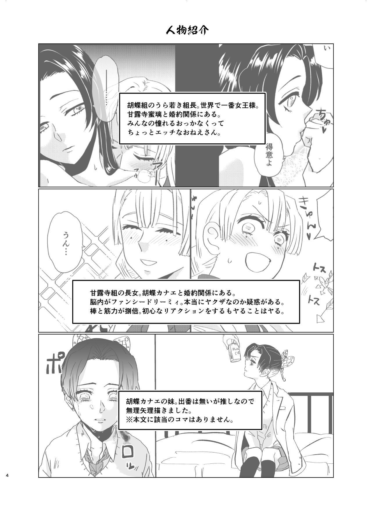 [Biganki (Yamada Kuro) Ume Awase - To Make Up For [Digital] 3