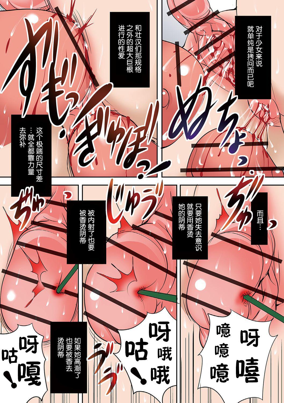 [Mikoshiro Honnin] Houhuku Douga #3[Anthology] Ryona King Vol. 4 [Digital][Chinese]【不可视汉化】 8