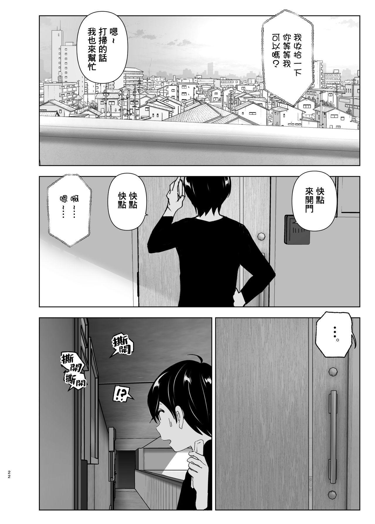 Mukashi wa Tanoshikatta 22