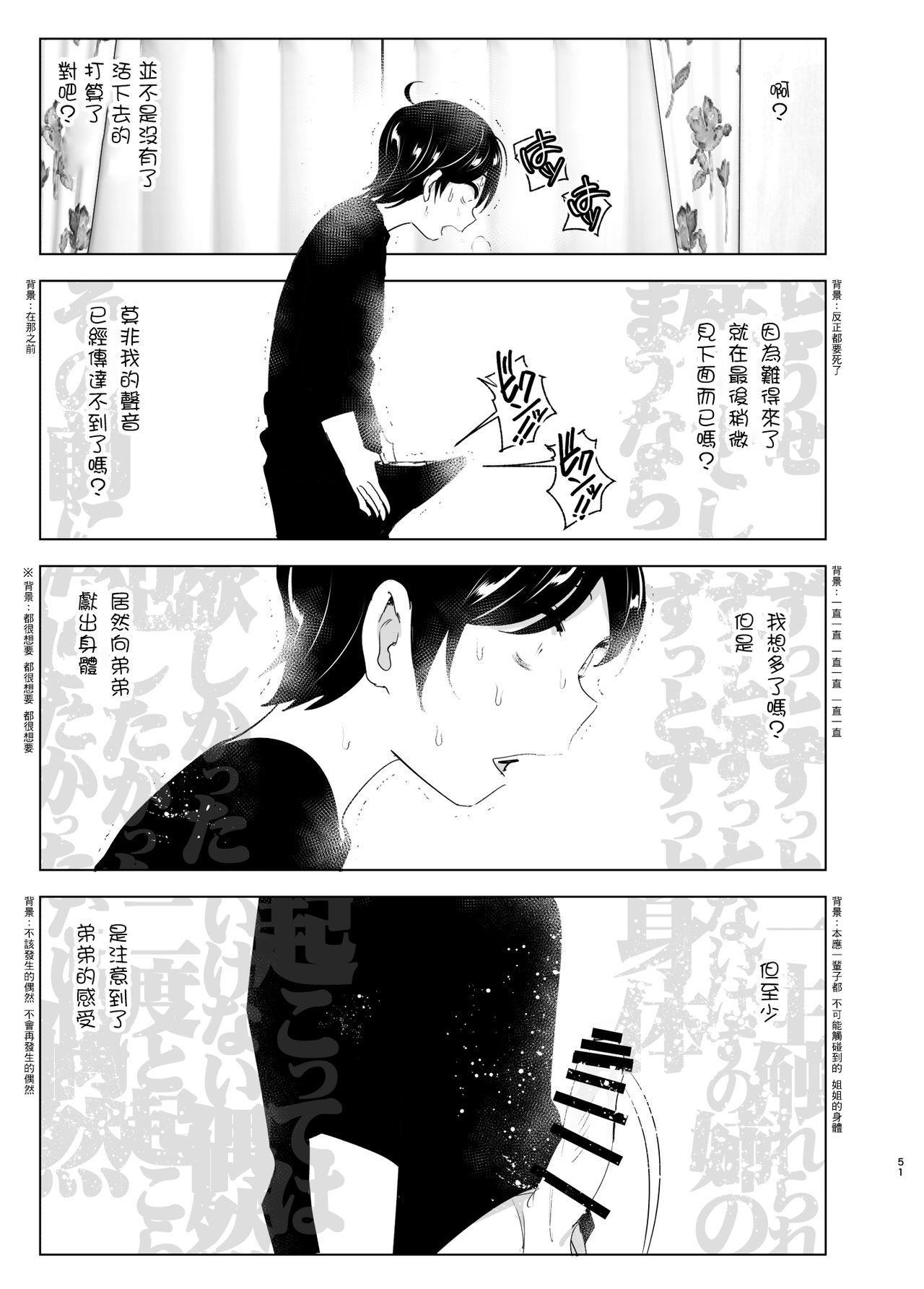Mukashi wa Tanoshikatta 51