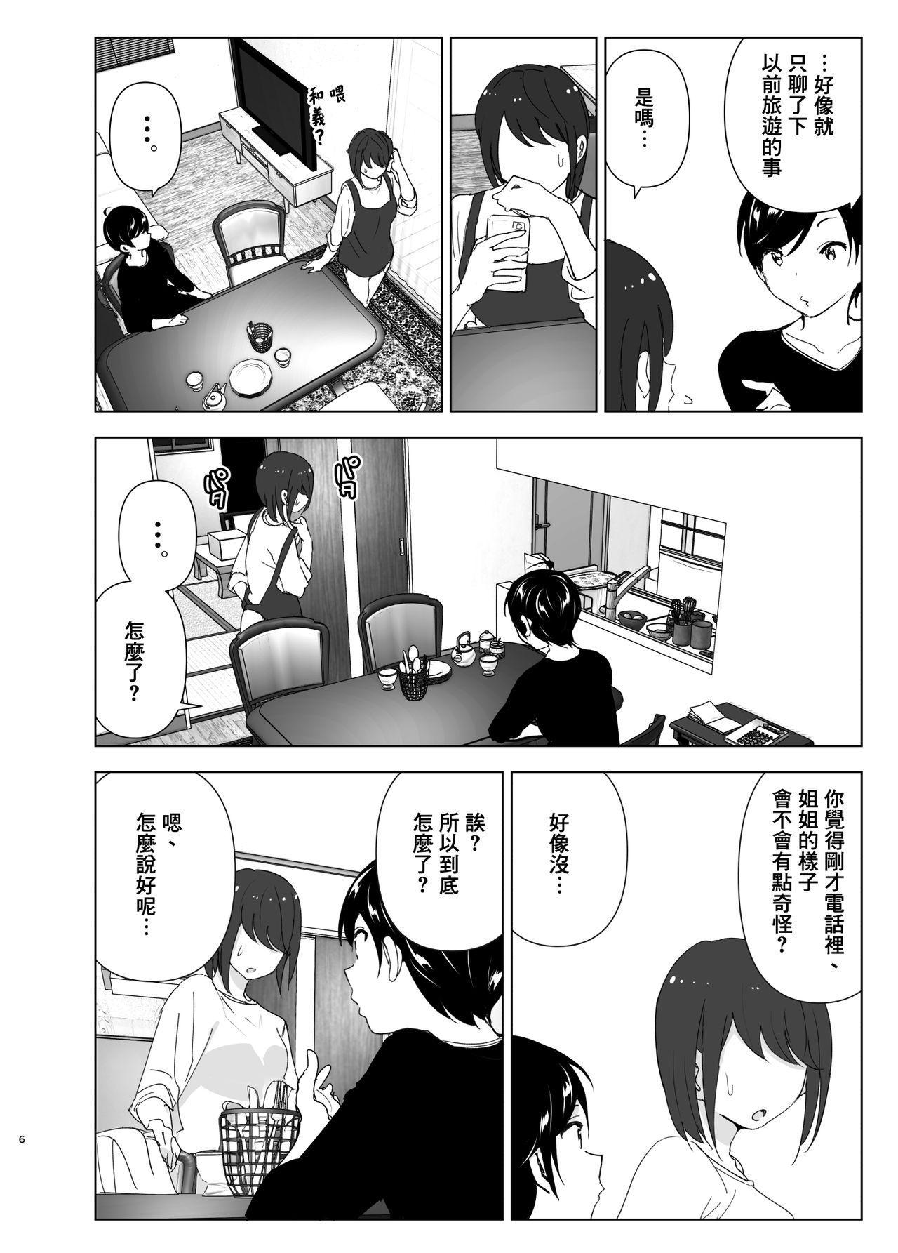 Mukashi wa Tanoshikatta 6