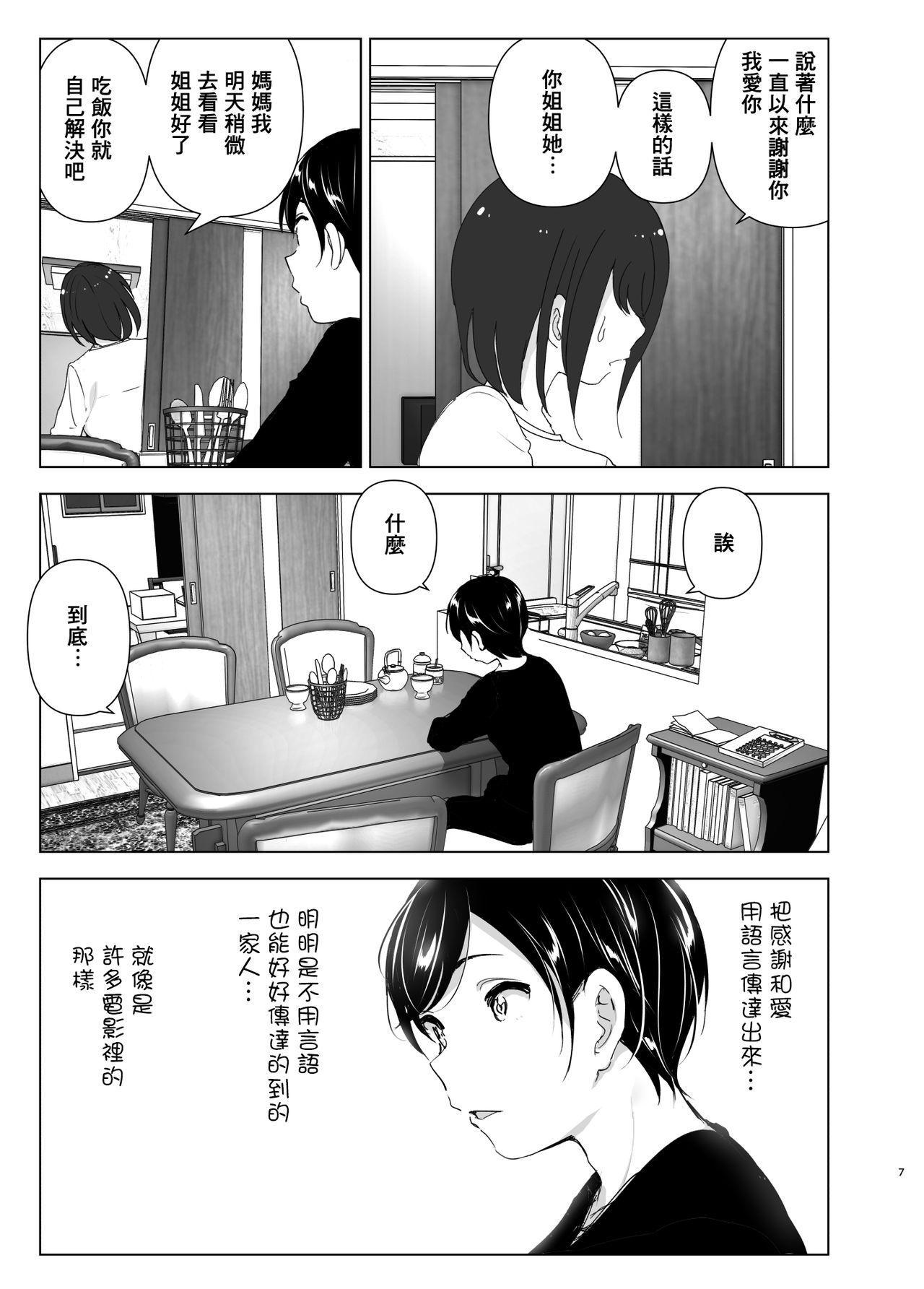 Mukashi wa Tanoshikatta 7