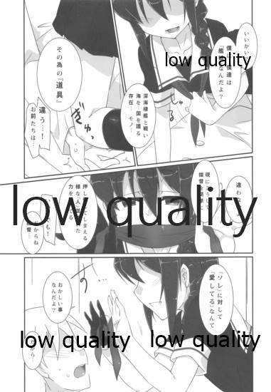 Teitoku no Sei da yo? Kai 17