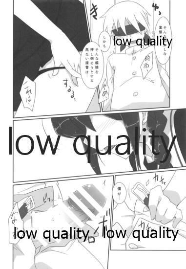 Teitoku no Sei da yo? Kai 18