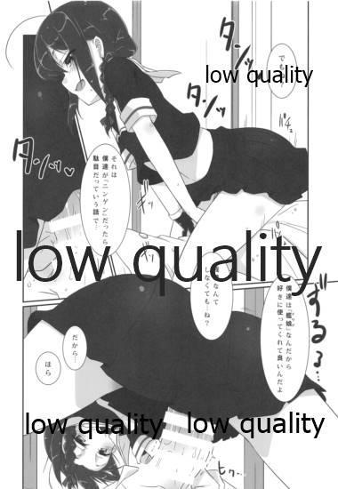 Teitoku no Sei da yo? Kai 22