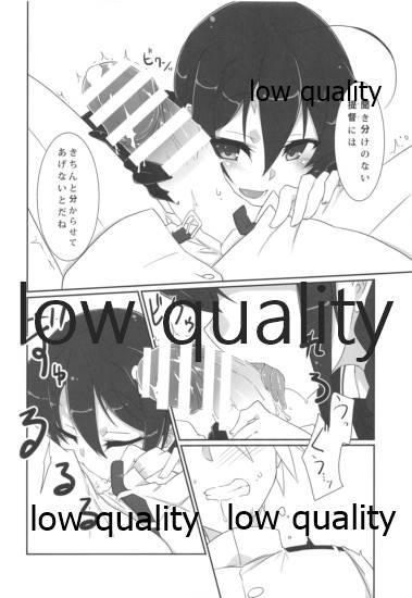 Teitoku no Sei da yo? Kai 8