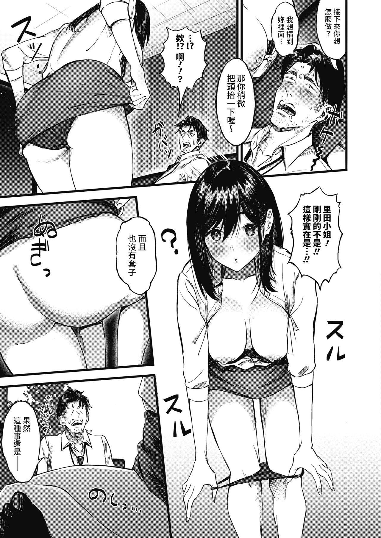 Nokoru Mono ni wa Fukukuru 12