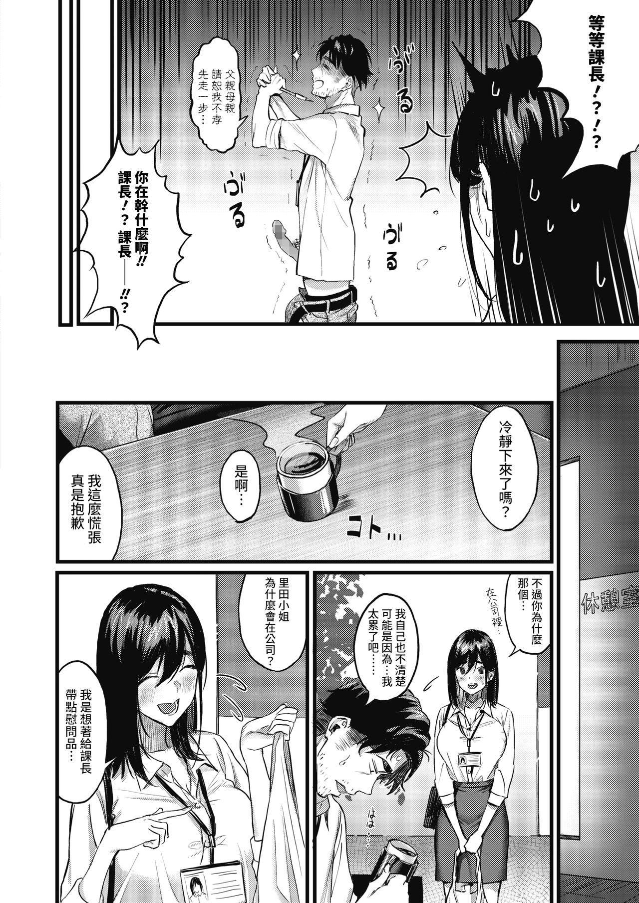Nokoru Mono ni wa Fukukuru 1