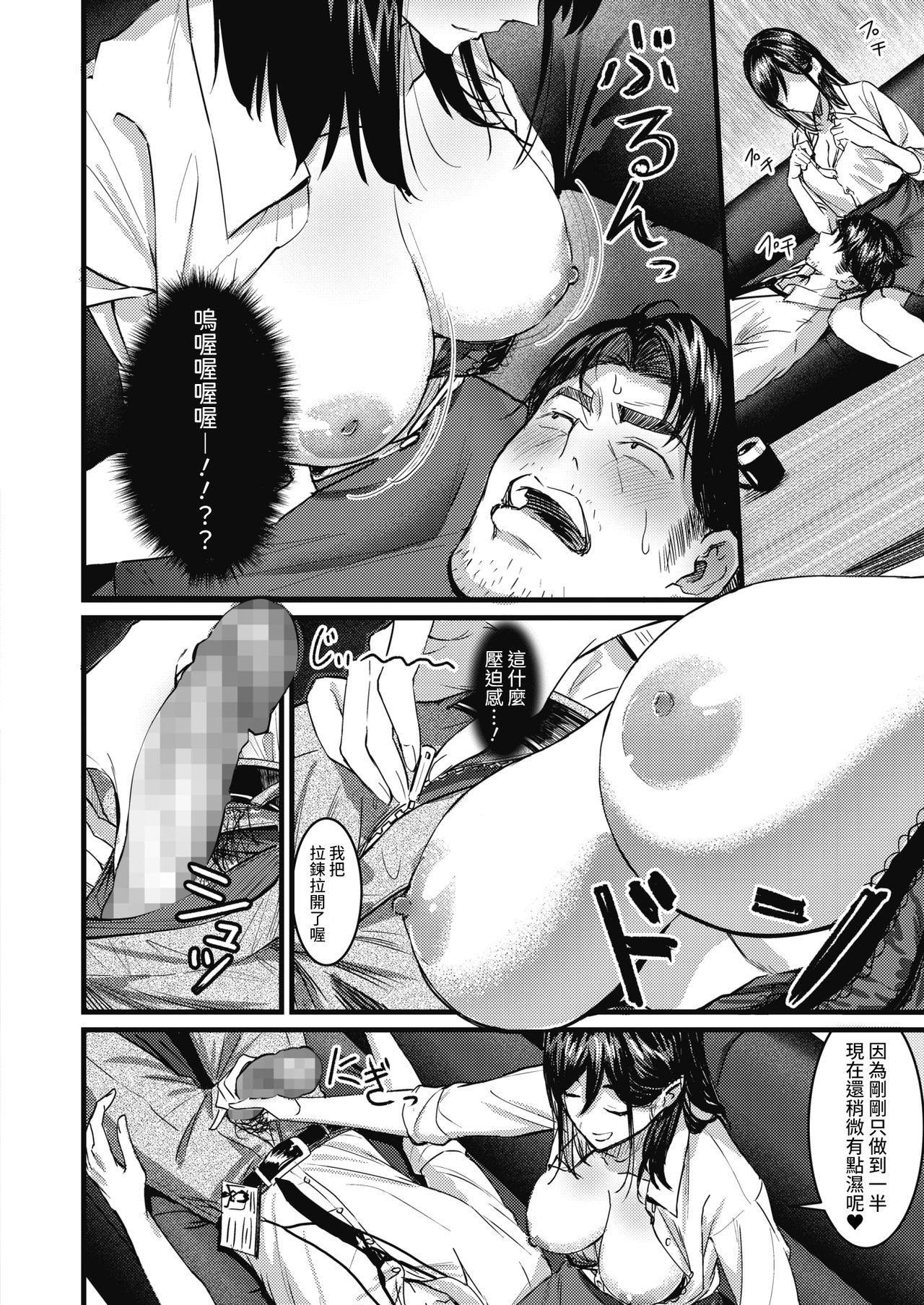 Nokoru Mono ni wa Fukukuru 5