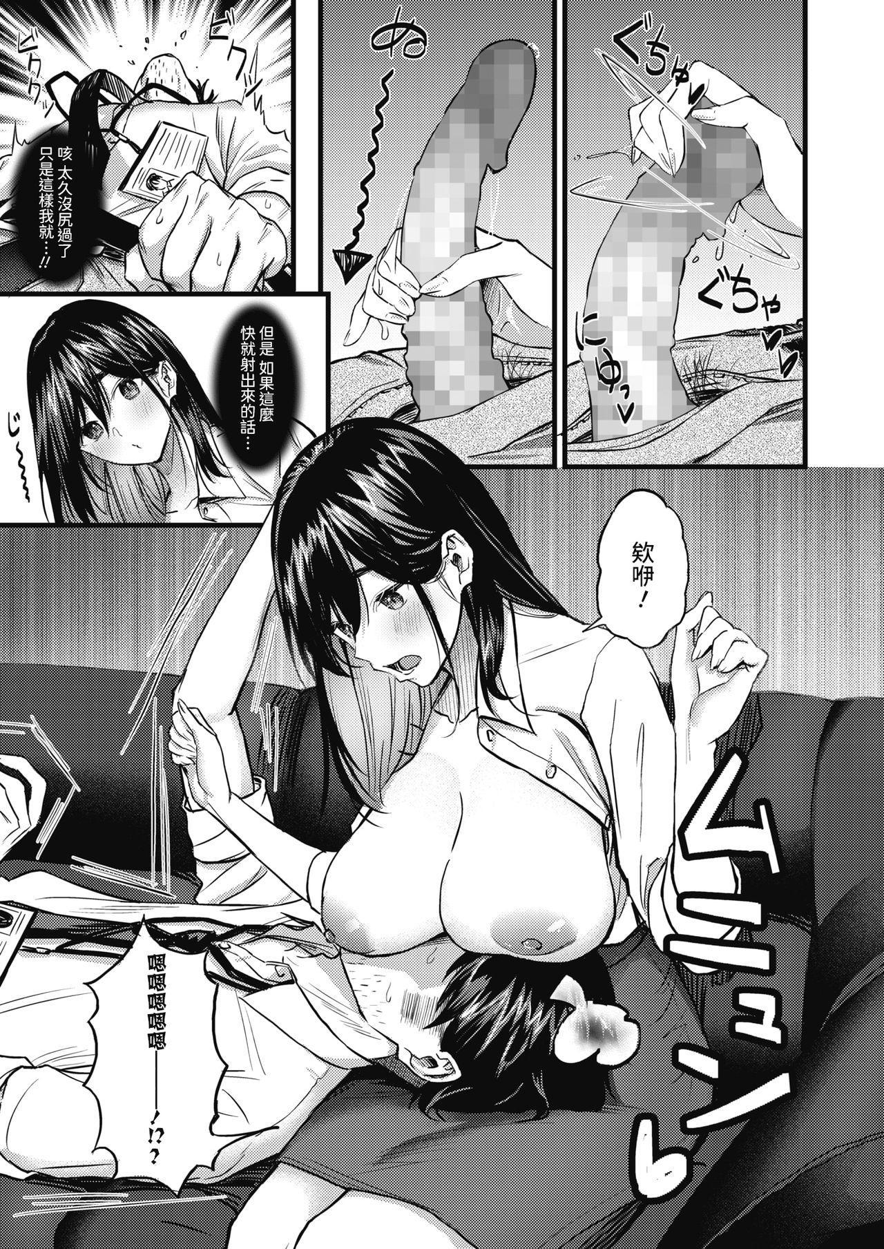 Nokoru Mono ni wa Fukukuru 6