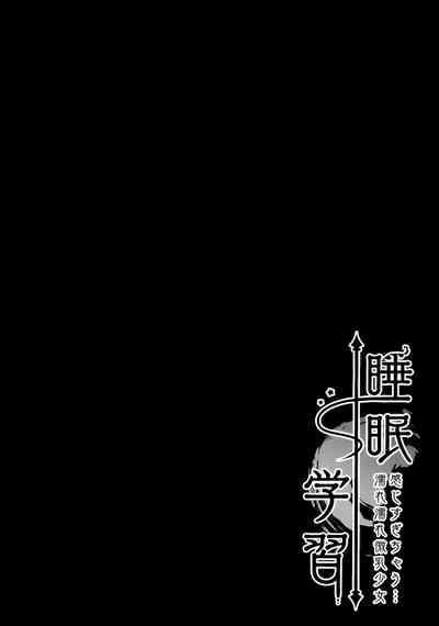 Suimin Gakushu ~Kanjisugichau...Nurenure Binyuu Shoujo~ 2