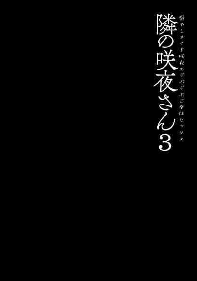 Tonari no Sakuya-san 3 Iyashi Maid Sakuya no Zubuzubu Gohoushi Sex 2