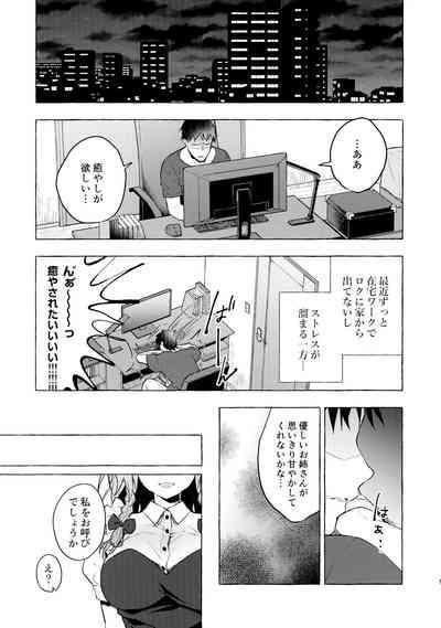 Tonari no Sakuya-san 3 Iyashi Maid Sakuya no Zubuzubu Gohoushi Sex 3