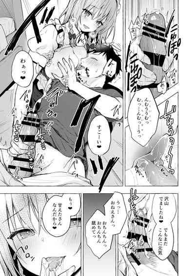 Tonari no Sakuya-san 3 Iyashi Maid Sakuya no Zubuzubu Gohoushi Sex 7