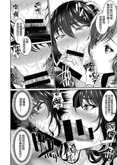 Anata to Kozukuri 9
